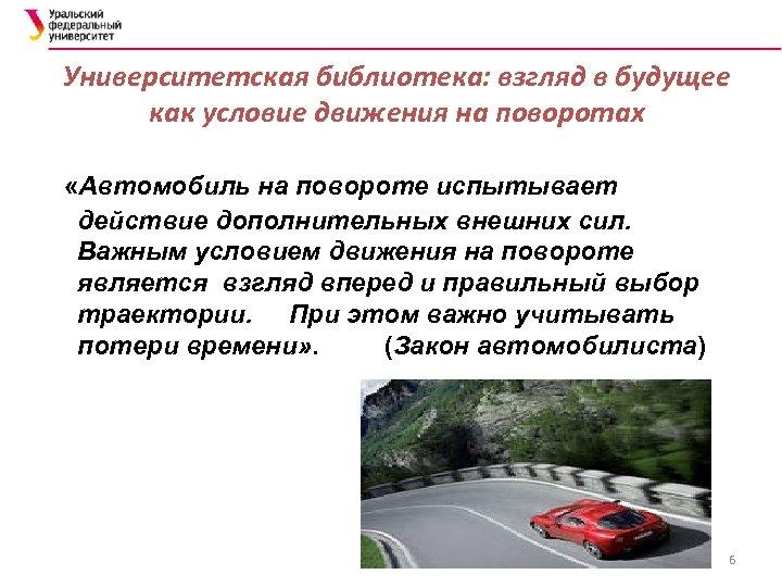 Университетская библиотека: взгляд в будущее как условие движения на поворотах «Автомобиль на повороте испытывает