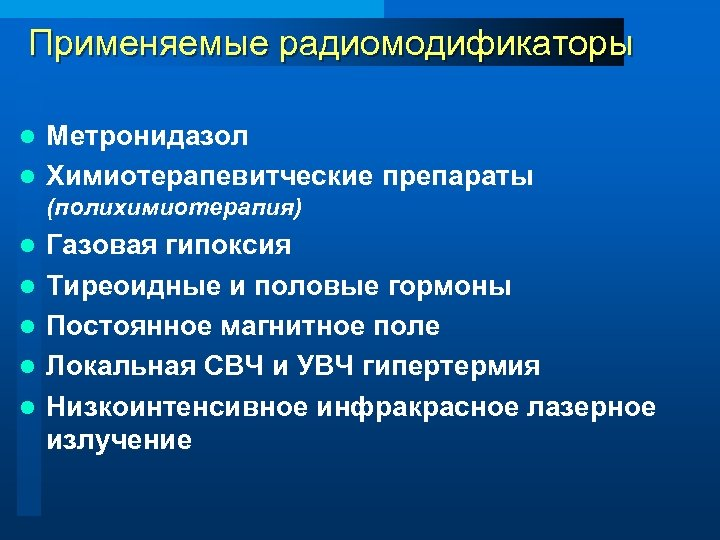 Применяемые радиомодификаторы Метронидазол l Химиотерапевитческие препараты l (полихимиотерапия) l l l Газовая гипоксия Тиреоидные