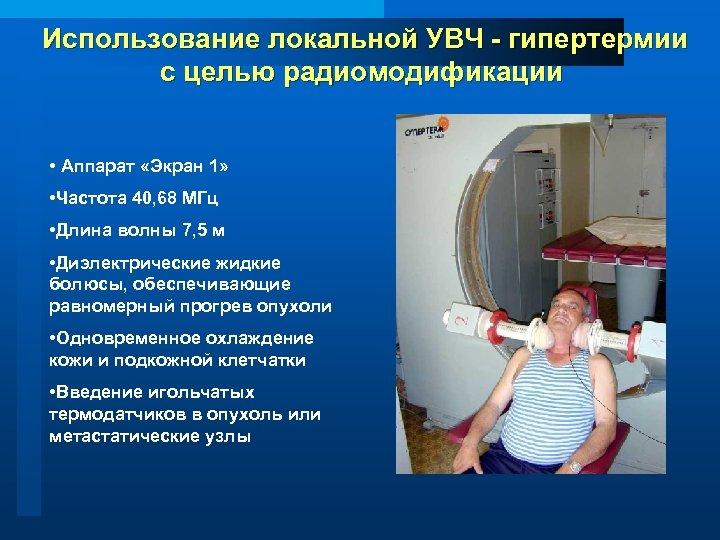 Использование локальной УВЧ - гипертермии с целью радиомодификации • Аппарат «Экран 1» • Частота