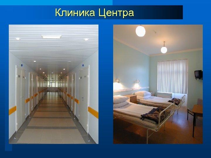 Клиника Центра