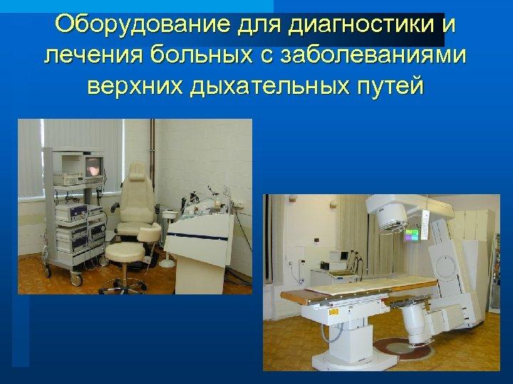 Оборудование для диагностики и лечения больных с заболеваниями верхних дыхательных путей