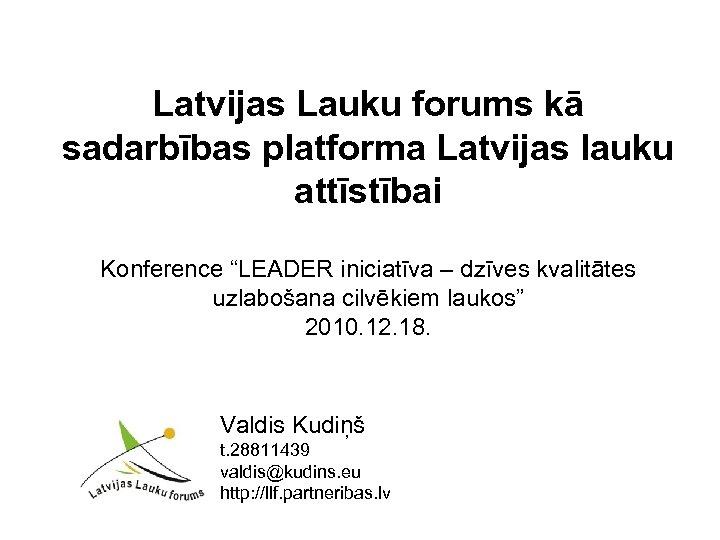 """Latvijas Lauku forums kā sadarbības platforma Latvijas lauku attīstībai Konference """"LEADER iniciatīva – dzīves"""