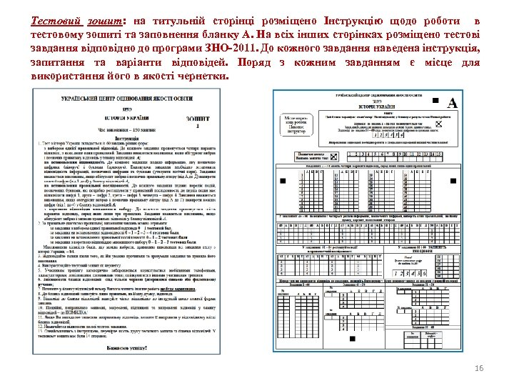 Тестовий зошит: на титульній сторінці розміщено Інструкцію щодо роботи в тестовому зошиті та заповнення