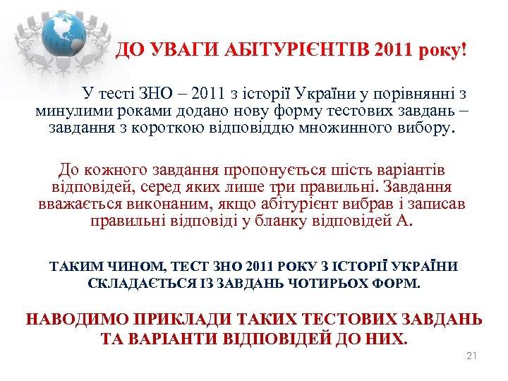 ДО УВАГИ АБІТУРІЄНТІВ 2011 року! У тесті ЗНО – 2011 з історії України