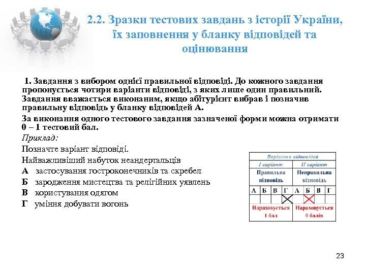 2. 2. Зразки тестових завдань з історії України, їх заповнення у бланку відповідей та