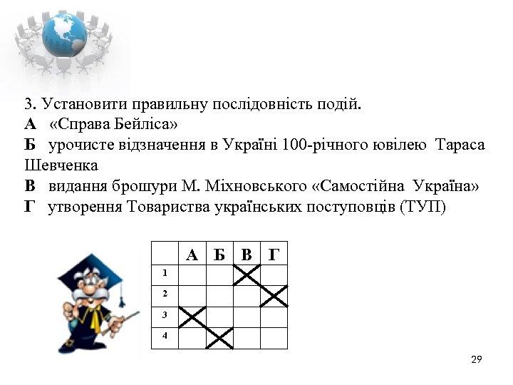 3. Установити правильну послідовність подій. А «Справа Бейліса» Б урочисте відзначення в Україні 100