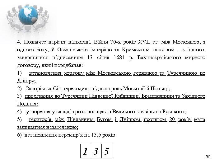 4. Позначте варіант відповіді. Війни 70 -х років XVII ст. між Московією, з одного