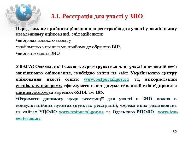 3. 1. Реєстрація для участі у ЗНО Перед тим, як прийняти рішення про реєстрацію