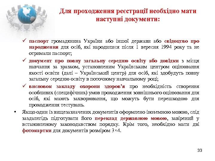 Для проходження реєстрації необхідно мати наступні документи: • паспорт громадянина України або іншої держави