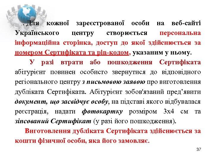 . Для кожної зареєстрованої особи на веб-сайті Українського центру створюється персональна інформаційна сторінка, доступ