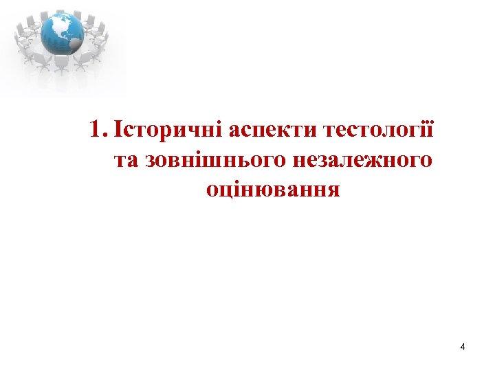 1. Історичні аспекти тестології та зовнішнього незалежного оцінювання 4