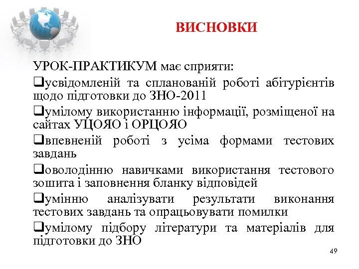 ВИСНОВКИ УРОК-ПРАКТИКУМ має сприяти: qусвідомленій та спланованій роботі абітурієнтів щодо підготовки до ЗНО-2011 qумілому