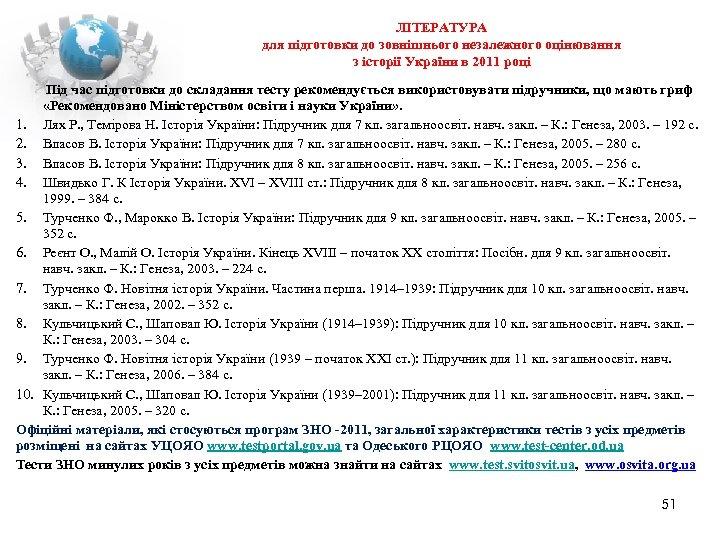 ЛІТЕРАТУРА для підготовки до зовнішнього незалежного оцінювання з історії України в 2011 році Під