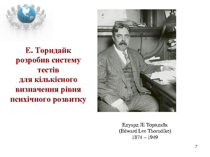 Е. Торндайк розробив систему тестів для кількісного визначення рівня психічного розвитку Едуард Лі Торндайк