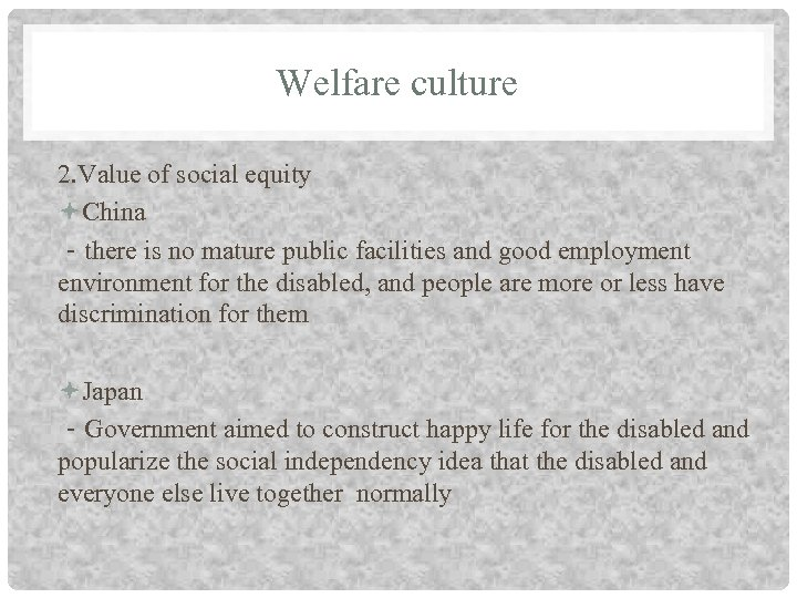 Welfare culture 2. Value of social equity China -there is no mature public facilities