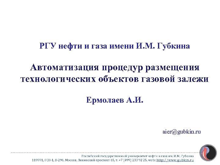 РГУ нефти и газа имени И. М. Губкина Автоматизация процедур размещения технологических объектов газовой