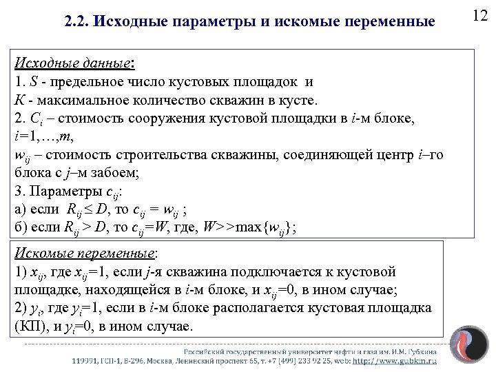 2. 2. Исходные параметры и искомые переменные Исходные данные: 1. S - предельное число