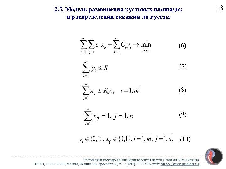 2. 3. Модель размещения кустовых площадок и распределения скважин по кустам (6) (7) (8)