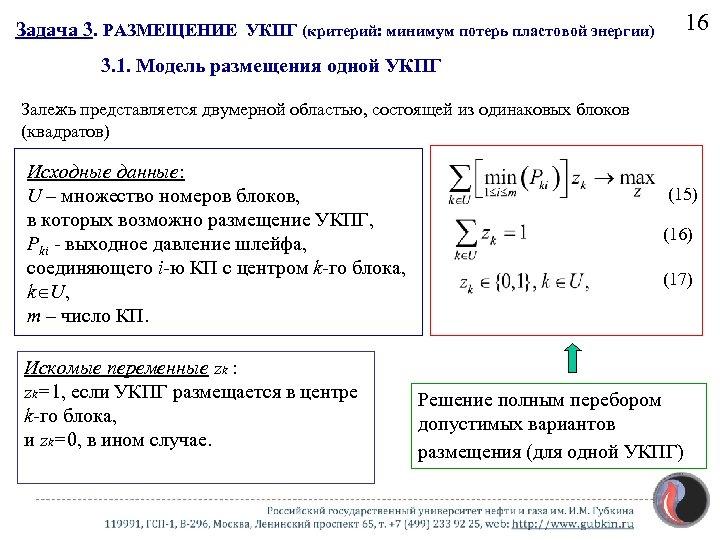 16 Задача 3. РАЗМЕЩЕНИЕ УКПГ (критерий: минимум потерь пластовой энергии) 3. 1. Модель размещения