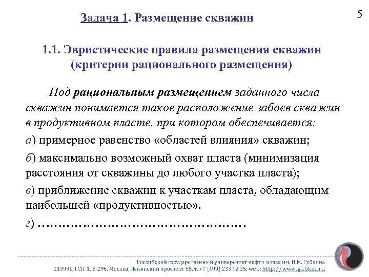 Задача 1. Размещение скважин 1. 1. Эвристические правила размещения скважин (критерии рационального размещения) Под