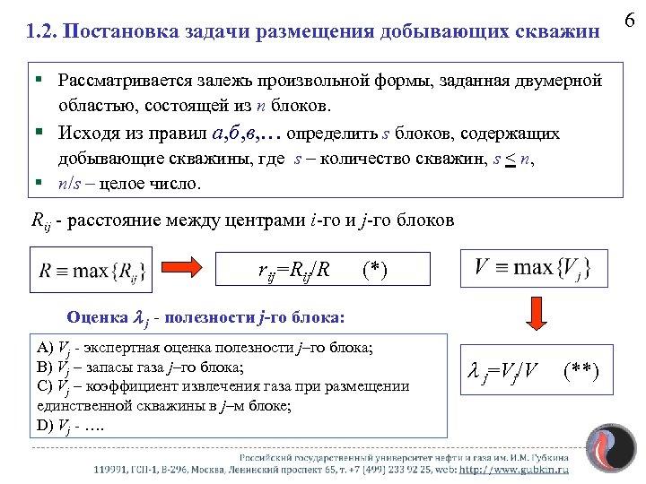 1. 2. Постановка задачи размещения добывающих скважин § Рассматривается залежь произвольной формы, заданная двумерной