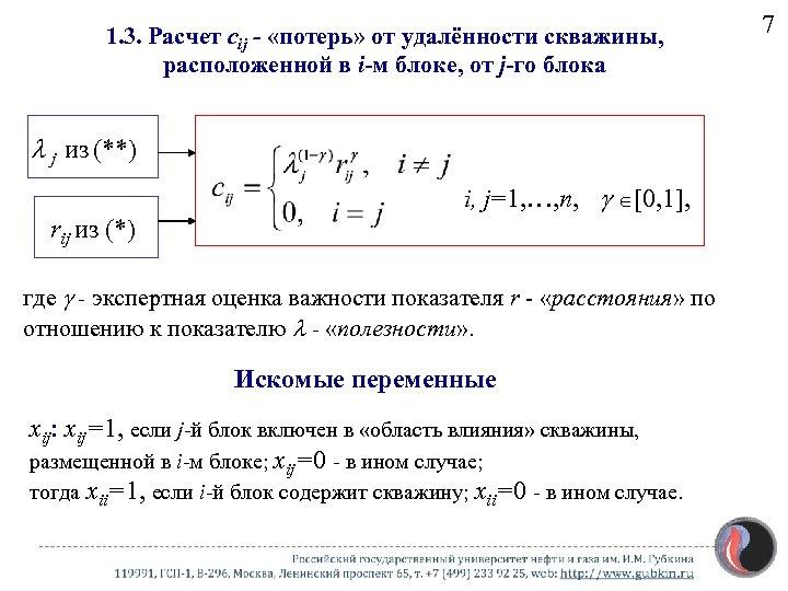 1. 3. Расчет cij - «потерь» от удалённости скважины, расположенной в i-м блоке, от