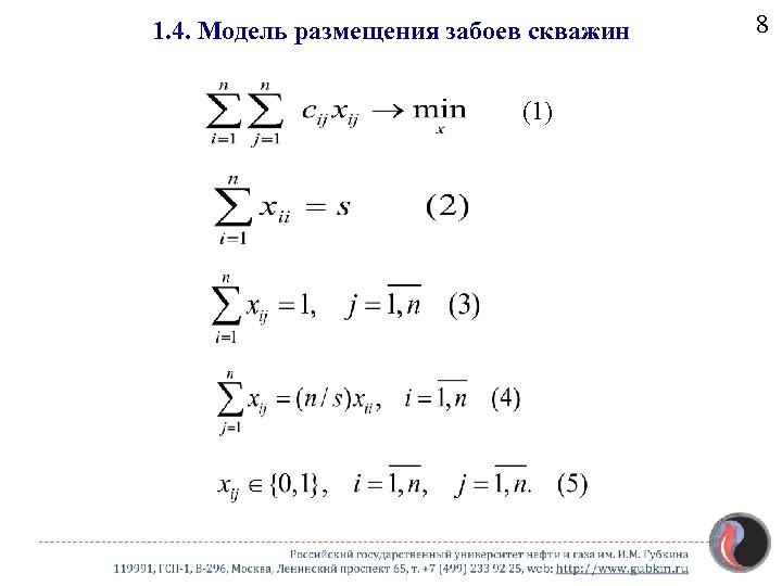 1. 4. Модель размещения забоев скважин (1) 8