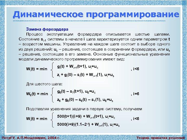 Динамическое программирование Замена форвардера Процесс эксплуатации форвардера описывается шестью шагами. Состояние si-1 системы в