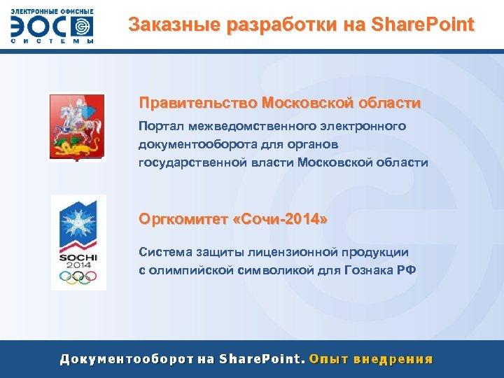 Заказные разработки на Share. Point Правительство Московской области Портал межведомственного электронного документооборота для органов