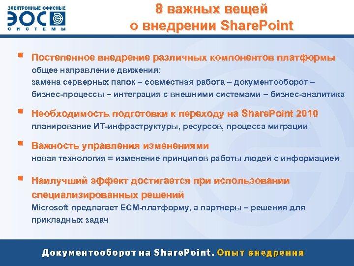 8 важных вещей о внедрении Share. Point § Постепенное внедрение различных компонентов платформы общее