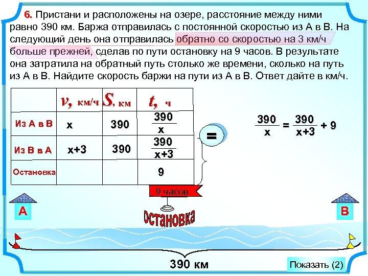 6. Пристани и расположены на озере, расстояние между ними равно 390 км. Баржа