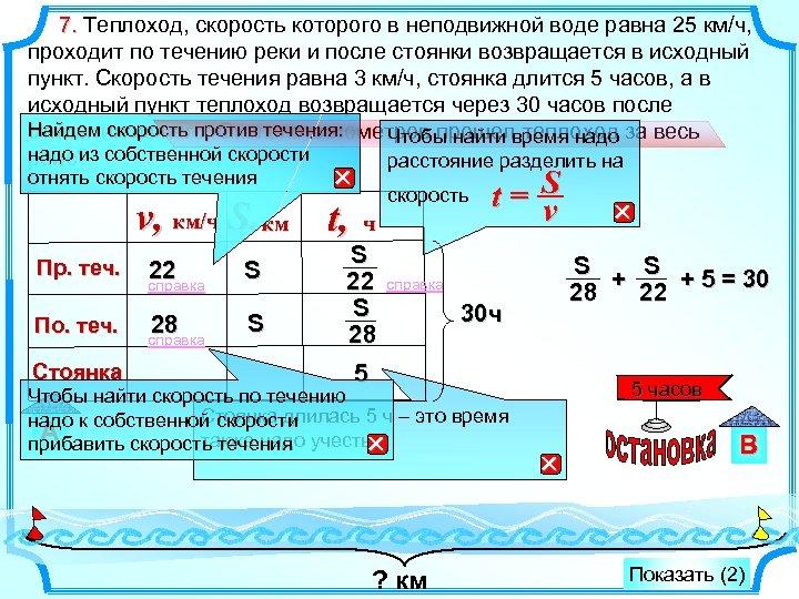 7. Теплоход, скорость которого в неподвижной воде равна 25 км/ч, 7. проходит по