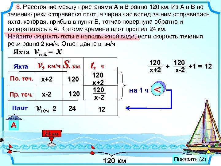 8. Расстояние между пристанями A и B равно 120 км. Из A в