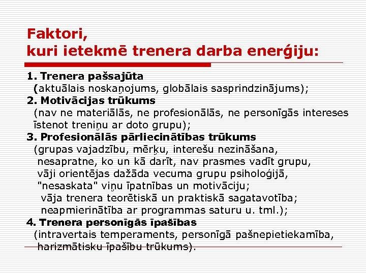 Faktori, kuri ietekmē trenera darba enerģiju: 1. Trenera pašsajūta (aktuālais noskaņojums, globālais sasprindzinājums); 2.