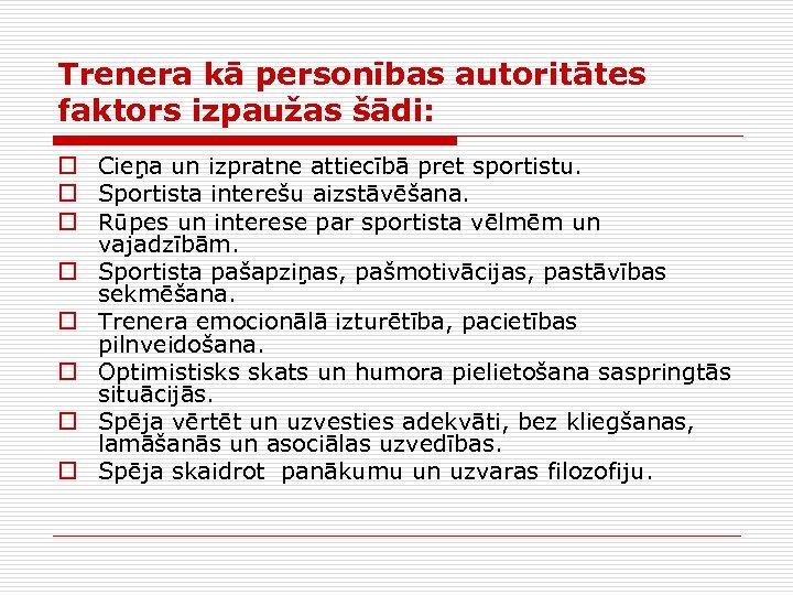Trenera kā personības autoritātes faktors izpaužas šādi: o Cieņa un izpratne attiecībā pret sportistu.