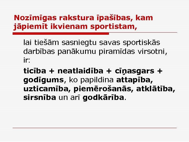 Nozīmīgas rakstura īpašības, kam jāpiemīt ikvienam sportistam, lai tiešām sasniegtu savas sportiskās darbības panākumu