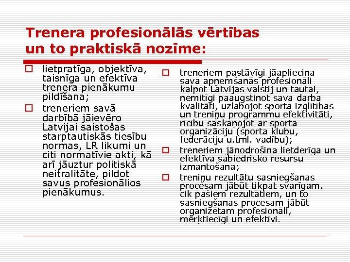 Trenera profesionālās vērtības un to praktiskā nozīme: o lietpratīga, objektīva, o taisnīga un efektīva