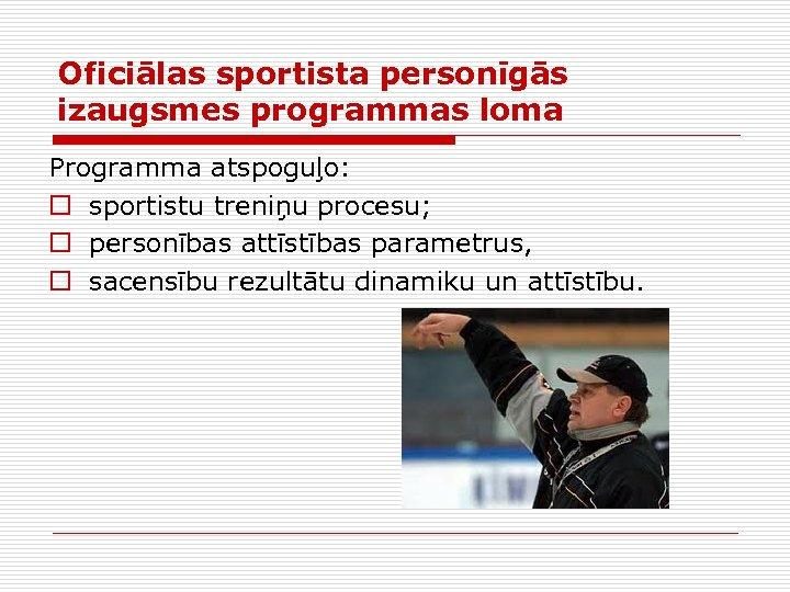 Oficiālas sportista personīgās izaugsmes programmas loma Programma atspoguļo: o sportistu treniņu procesu; o personības