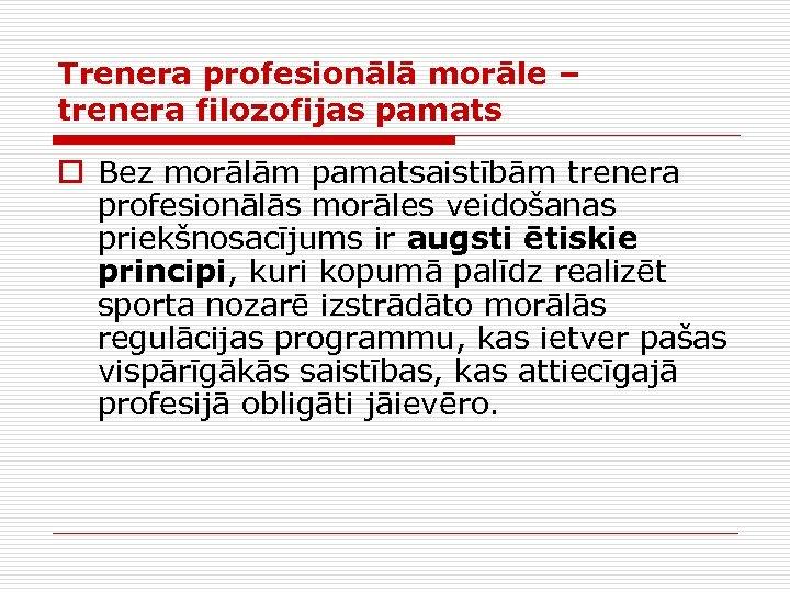 Trenera profesionālā morāle – trenera filozofijas pamats o Bez morālām pamatsaistībām trenera profesionālās morāles