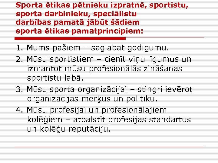 Sporta ētikas pētnieku izpratnē, sportistu, sporta darbinieku, speciālistu darbības pamatā jābūt šādiem sporta ētikas
