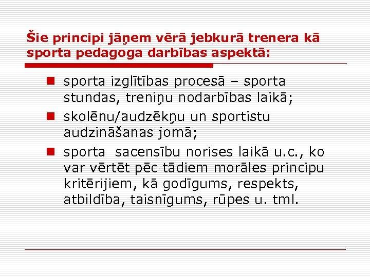 Šie principi jāņem vērā jebkurā trenera kā sporta pedagoga darbības aspektā: n sporta izglītības