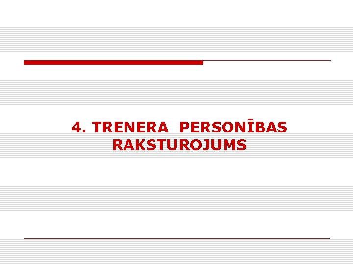 4. TRENERA PERSONĪBAS RAKSTUROJUMS