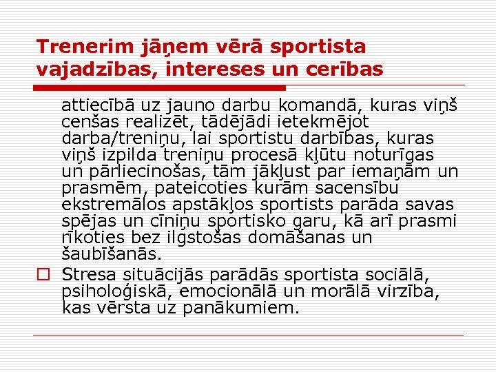 Trenerim jāņem vērā sportista vajadzības, intereses un cerības attiecībā uz jauno darbu komandā, kuras