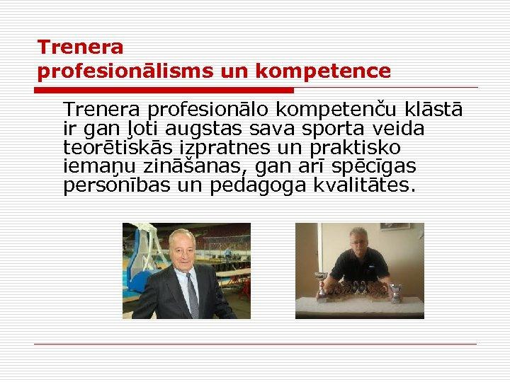 Trenera profesionālisms un kompetence Trenera profesionālo kompetenču klāstā ir gan ļoti augstas sava sporta