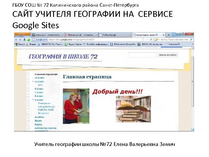 ГБОУ СОШ № 72 Калининского района Санкт-Петербурга САЙТ УЧИТЕЛЯ ГЕОГРАФИИ НА СЕРВИСЕ Google Sites