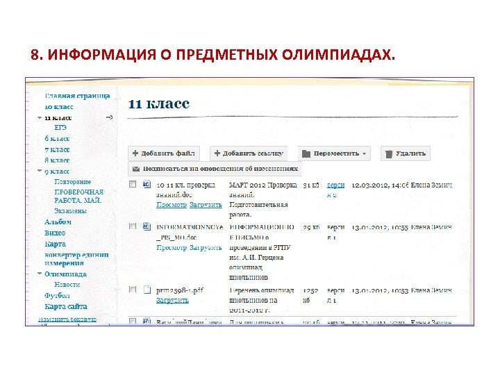 8. ИНФОРМАЦИЯ О ПРЕДМЕТНЫХ ОЛИМПИАДАХ.
