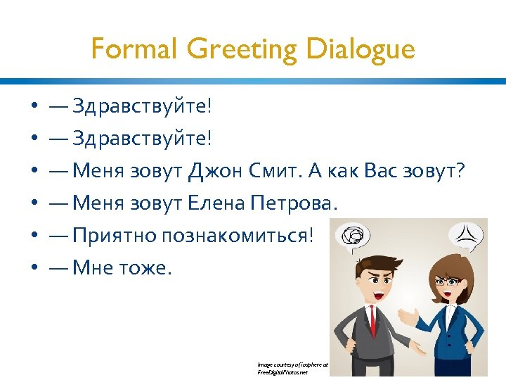 Formal Greeting Dialogue • • • — Здравствуйте! — Меня зовут Джон Смит. А