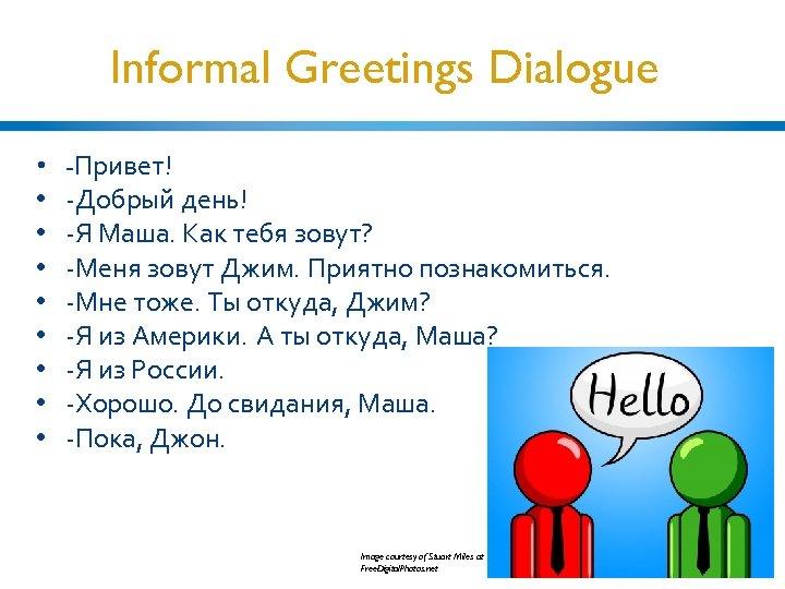Informal Greetings Dialogue • • • -Привет! -Добрый день! -Я Маша. Как тебя зовут?