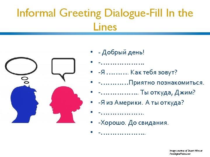 Informal Greeting Dialogue-Fill In the Lines • • • - Добрый день! -………………. -Я