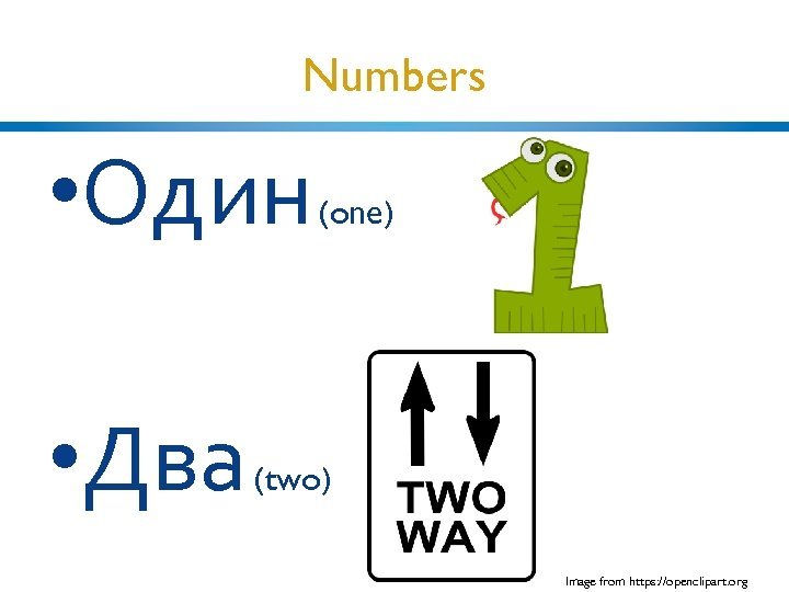 Numbers • Один • Два (one) (two) Image from https: //openclipart. org